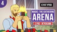 Magic: The Gathering Arena. Силед — мы тоже не знаем, что это значит