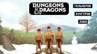 Dangerous & Dragons. Рождественский Special