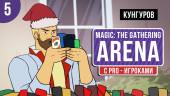 Magic: The Gathering Arena. Финальный аккорд