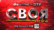 «Своя игра»: StopGame против DTF