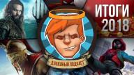 Душевный подкаст №19 — Любим мульт про Человека-паука, не любим Аквамена, выбираем игру года…