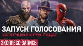 Открытие голосования за лучшие игры 2018 (экспресс-запись)