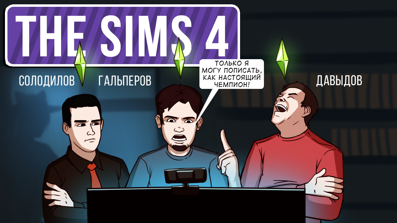 The Sims 4: Sims 4. Слава или смерть