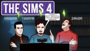 Sims 4. Слава или смерть