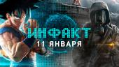 «Инфакт» от 11.01.2019 — AMD Radeon VII, The Division 2 уходит из Steam, Bungie уходит от Activision, Jump Force, Catherine…