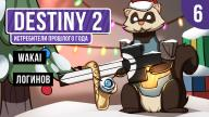 Destiny 2. Истребители прошлого года