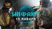 «Инфакт» от 15.01.2019 — Презентация Mortal Kombat 11, SNES на Switch, удар молнии в Battlefield V, релиз Ace Combat 7…