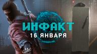 «Инфакт» от 16.01.2019 — Dota Auto Chess, бесплатная CoD: Blackout, боссы в Sekiro, экранизация Uncharted, Resident Evil 2…