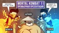 Mortal Kombat 11. Премьерная презентация