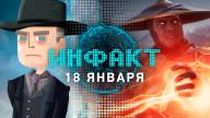 «Инфакт» от 18.01.2019 — Премьера Mortal Kombat 11, конец Westworld, намёки на Diablo 4, «Могучие рейнджеры» станут игрой…
