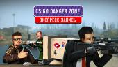 Counter-Strike: Global Offensive. DangerZone (экспресс-запись)