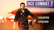 Ace Combat 7: Skies Unknown. Танцы с ангелами