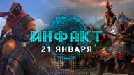 «Инфакт» от 21.01.2019 — Коллекционка Dark Souls Trilogy, игры в России дорожают, FIFA 19 круче Red Dead Redemption 2…