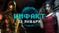 «Инфакт» от 23.01.2019 — Пошаговая Pillars of Eternity II, Fallout 76 против free-to-play, оценки ремейка Resident Evil 2…