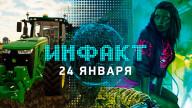 «Инфакт» от 24.01.2019 — Cyberpunk 2077 покинул творческий директор, северное сияние в PUBG, турнир по Farming Simulator…