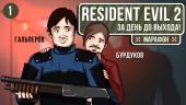 Resident Evil 2 Remake. За день до выхода!