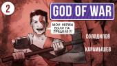 God of War. NG+ на сложности «Бог Войны», часть 2