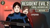 Resident Evil 2 Remake. Город, которого нет