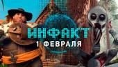 «Инфакт» от 01.02.2019 — Fallout 76 добивают патчами, жива ли Atomic Heart, расправа над критиком Escape from Tarkov…