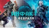 «Инфакт» от 05.02.2019 — Релиз Apex Legends, Сапковский против CD Projekt RED, PS+ в феврале, Rise to Ruins делится выручкой…