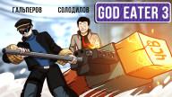 God Eater 3. Божественная гриндилка