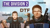Tom Clancy's The Division 2. Бета-тест с DTF