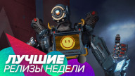 Уже доступно! Пять игр на эти выходные (08.02.2019)