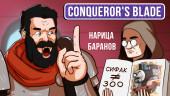 Conqueror's Blade. Главное – манёвры!