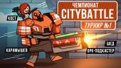 Чемпионат CityBattle. Турнир №1