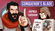 Conqueror's Blade. Главное – манёвры!