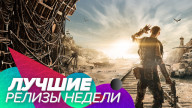 Уже доступно! Пять игр на эти выходные (15.02.2019)