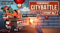 Чемпионат CityBattle. Турнир №2