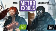 Metro: Exodus. Из огня да в полымя!