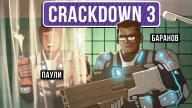 Crackdown 3. Дичайший аромат!