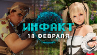 «Инфакт» от 18.02.2019 — $100 000 за копию «Марио», Siege: Burnt Horizon, демо Dead or Alive 6, закрытие Razer Game Store…