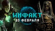 «Инфакт» от 20.02.2019 — Darkest Dungeon 2, возрождение Scalebound, смерть PS Vita, мир The Outer Worlds, перенос Sigil…