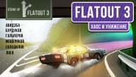 FlatOut 3. Хаос и унижение
