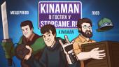 Kinaman в гостях у StopGame.ru