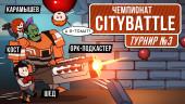Чемпионат CityBattle. Турнир №3