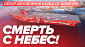 Обзор обновления World of Warships World of Warships