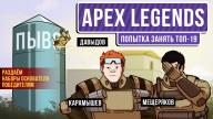 Apex Legends. Попытка занять ТОП-19