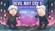 Devil May Cry 5. Дьявол плакал и кололся