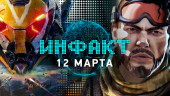 «Инфакт» от 12.03.2019 — Doom: Annihilation, Harry Potter: Wizards Unite, бойкот в Anthem, слухи об апдейте Apex Legends…