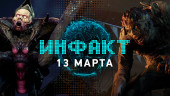 «Инфакт» от 13.03.2019 — Зомби в Dying Light 2, запуск World of Warcraft Classic, продажи Devil May Cry 5, Dead Cells…
