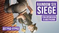 Rainbow Six Siege. Тем временем в Австралии