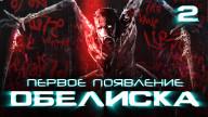 Dead Space: Мученик. Экранизация книги. История серии, часть 2