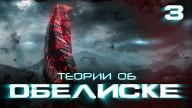 Что такое «Обелиск»? История серии Dead Space, часть 3
