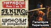 Sekiro: Shadows Die Twice. Шиноби не рождаются. Акт 1 из 5