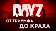 Как и почему умерла DayZ?