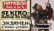 Sekiro: Shadows Die Twice. Экзамен в боевых условиях. Акт 2 из 5